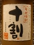 ボトル  3500円
