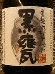 ボトル  3300円