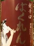 (辛さ20度の中にも、米の旨みとフルーティな香りが存分に楽しめる。お料理の邪魔をしない食中酒。 )