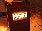 本町 WATERING BAR PADDLE