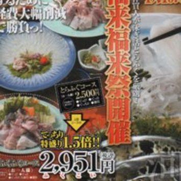 福来福来祭り2010 1月10日より 開催中!今年は特盛あります!