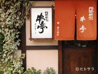 民藝串カツ 串亭(和食、大阪府)の画像