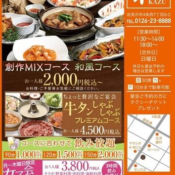 女子会プラン 3時間飲み放題付 3800円(月~木限定!)