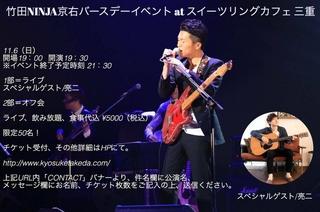 2016年11月6日竹田NINJYA京右バースデーイベント開催