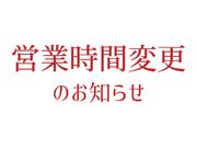 ファインダイニング・ブルースター タカクラホテル福岡1F
