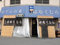 JR大阪駅・福島駅より徒歩7分