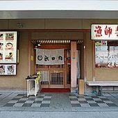 沼津港に位置する当店ならではの極上の鮮度をお楽しみ下さい。