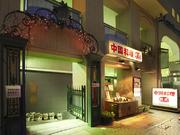 中国料理 彩花