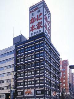 札幌かに本家 札幌駅前店(和食)の画像