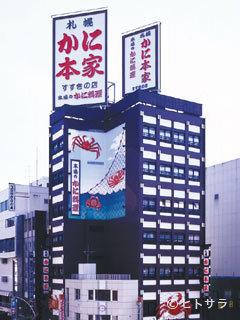 札幌かに本家 すすきの店