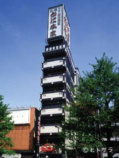 札幌かに本家 仙台店の料理・店内の画像1