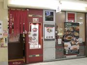 担担麺専門店 想吃担担面 エスカ店