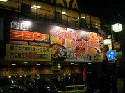 ニパチ 大橋店