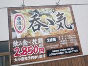 居酒屋呑ゝ気(のーてんき) 本庄店