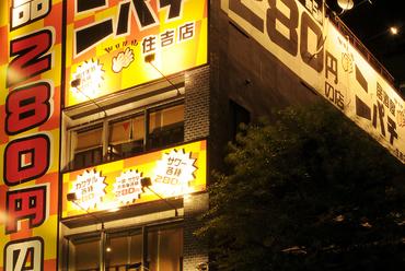 大阪・茨木 食べ放題・飲み放題のニパチパーティーは宴会に最高