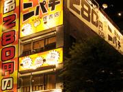 ニパチ 阪急茨木店