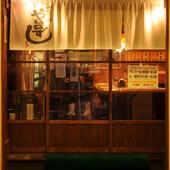 """昔懐かしい""""屋台""""をイメージした活気ある店内で楽しいひと時を"""