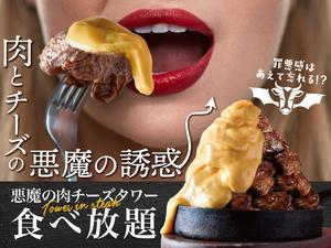 《数量限定》赤字覚悟!!牛サーロイン1ポンドステーキ