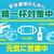 個室アクアリウムダイニング碧【AOI】 横浜西口駅前店