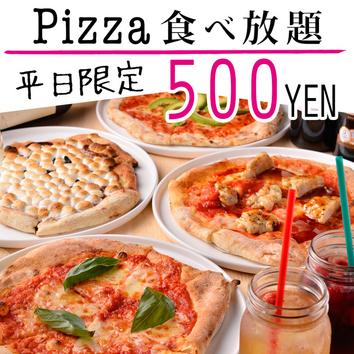◆平日限定◆【全16種!ワンコインピッツア食べ放題】