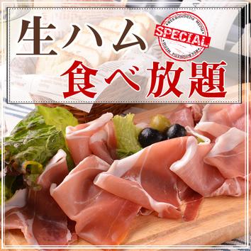 ◆平日限定◆【 生ハム切り落とし食べ放題 】
