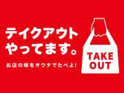100円唐揚げ食べ放題ともつ鍋のお店 炙りや鶏兵衛 横浜店