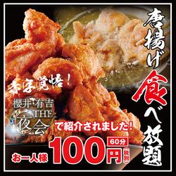 『櫻井・有吉THE夜会』で紹介された、大人気の食べ放題!鶏兵衛名物『100円からあげ食べ放題』♪