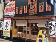 寿司居酒屋 や台ずし 立花駅北口町