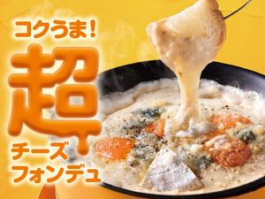 女性に嬉しい食べるサプリ♪ガーデンファーム特製『とろ~りチーズフォンデュ』~産直野菜パフェ付き~