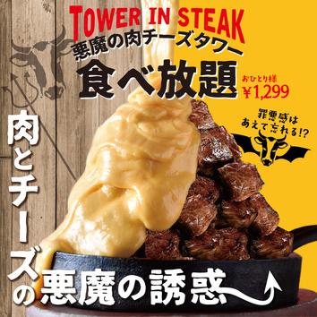 《肉の宴コース》選べるメイン☆3時間飲み放題付【6品】