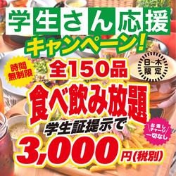 当店人気No.1肉宴会プラン☆自慢の肉料理はもちろん、女性に嬉しいチーズメニューも豊富に