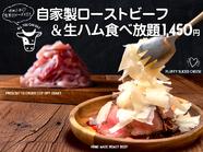 『トリプルミート食べ放題』鉄板カットステーキ・自家製ローストビーフ・生ハムが食べ放題!!⇒1299円