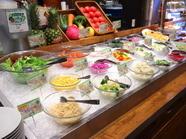 多種多彩な新鮮野菜がたっぷり味わえる『サラダバー』