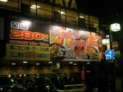 ニパチ 佐賀駅南口店