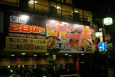 2時間食べ飲み放題3000円(税抜)が2700円(税抜)