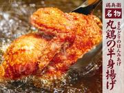 大山鶏と白ネギを秘伝のスパイスでじっくりと焼き上げました。肉汁が鉄板いっぱいに広がった熱々の大山鶏のしっかりとした食感と、噛めば噛むほど味が出てくる肉質が絶品です。