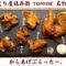 鳥取名産 銘柄鶏「大山鶏」使用◎絶品美食の数々!