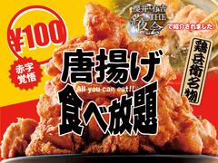 とろ~り旨辛♪「チーズタッカルビ」を食べ放題で楽しみたい方必見のコスパ抜群食べ放題!⇒1280円!