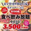 究極コスパ!全16種の出来たてピッツア食べ放題を含む全5品で2480円♪さらに嬉しい2時間飲み放題付き!