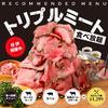 柔らかな自家製ローストビーフや肉汁溢れるチキングリルなど豪快な肉料理を思う存分お楽しみ頂けます♪