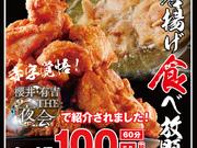 100円唐揚げ食べ放題とチーズタッカルビ 炙りや鶏兵衛銀座店