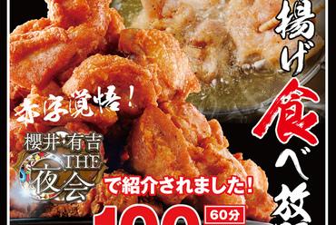 鶏兵衛名物『100円からあげ食べ放題』「櫻井・有吉THE夜会」で紹介されました!