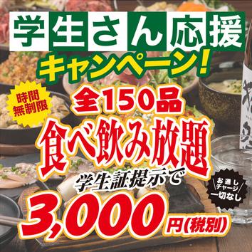 鶏兵衛名物!【100円からあげ食べ放題】