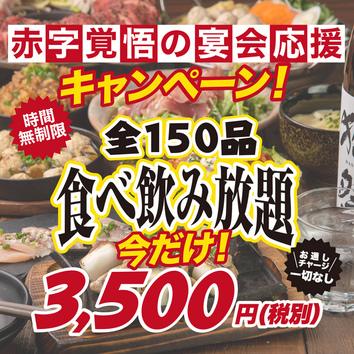 【唐揚げ食べ放題&2時間飲み放題付きコース】コスパ抜群!