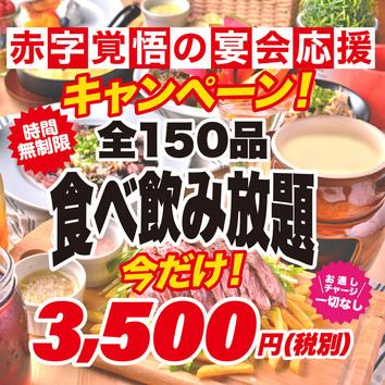『カジュアルコース』3時間飲み放題付6品★お気軽コース