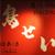 鳥せい 京都タワーサンド店
