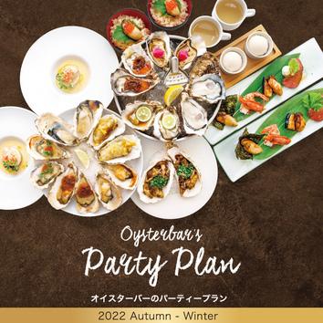 [オイスターバーの牡蠣宴] シーズナルコース