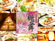 桜の舞 河原町店