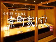 京町家しずく 北野坂店
