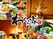 わくら家 川崎店